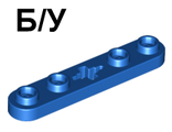 ! Б/У - Technic, Plate 1 x 5 with Smooth Ends, 4 Studs and Center Axle Hole, Blue (32124 / 4112874) - Б/У