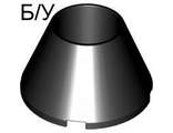 ! Б/У - Cone 4 x 4 x 2 Hollow No Studs, Black (4742 / 4550922) - Б/У